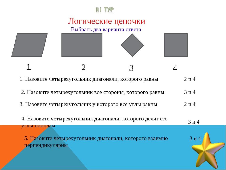 Выбрать два варианта ответа Логические цепочки 1. Назовите четырехугольник ди...