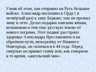 Узнав об этом, хан отправил на Русь большое войско. Александр поспешил в Орд
