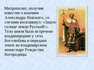 Митрополит, получив известие о кончине Александра Невского, со слезами воскл