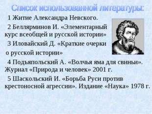 1 Житие Александра Невского. 2 Беллярминов И. «Элементарный курс всеобщей и