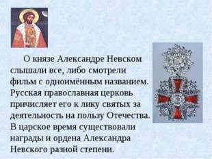 О князе Александре Невском слышали все, либо смотрели фильм с одноимённым на