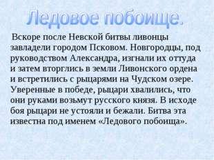Вскоре после Невской битвы ливонцы завладели городом Псковом. Новгородцы, по