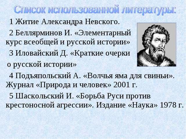 1 Житие Александра Невского. 2 Беллярминов И. «Элементарный курс всеобщей и...