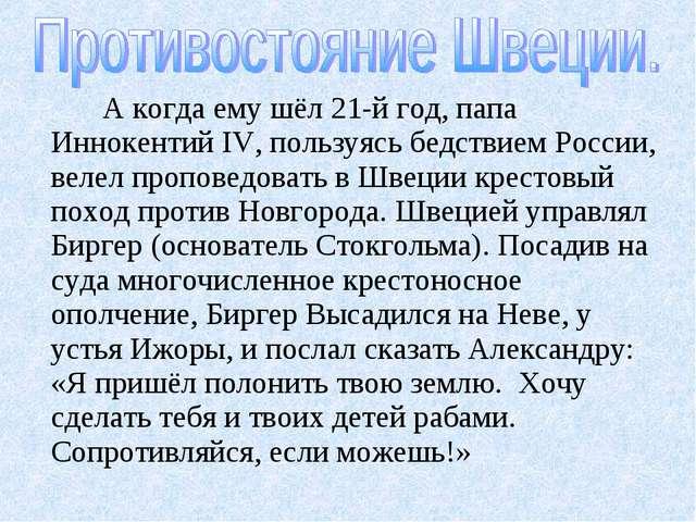 А когда ему шёл 21-й год, папа Иннокентий IV, пользуясь бедствием России, ве...