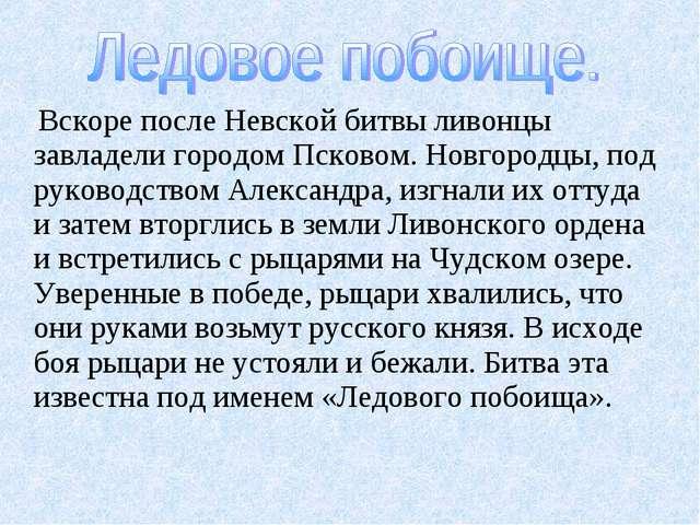 Вскоре после Невской битвы ливонцы завладели городом Псковом. Новгородцы, по...