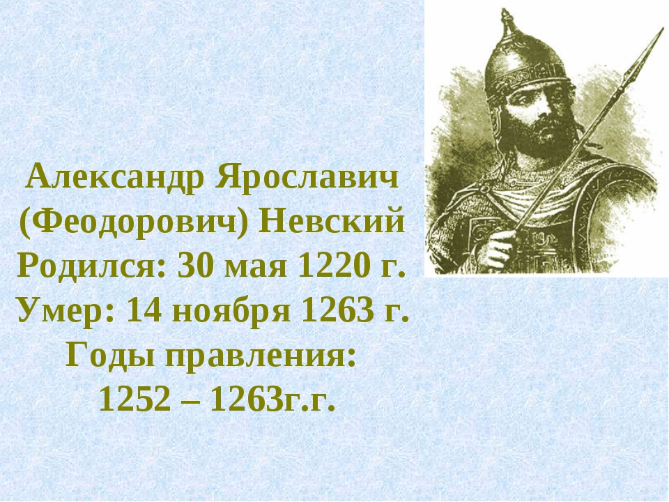 Александр Ярославич (Феодорович) Невский Родился: 30 мая 1220 г. Умер: 14 ноя...