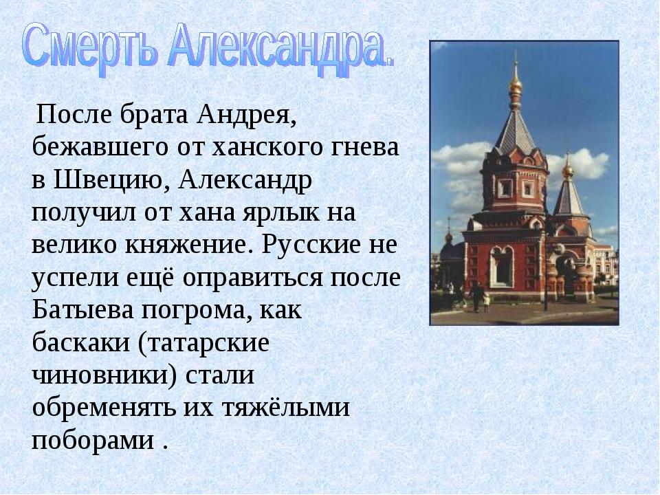 После брата Андрея, бежавшего от ханского гнева в Швецию, Александр получил...