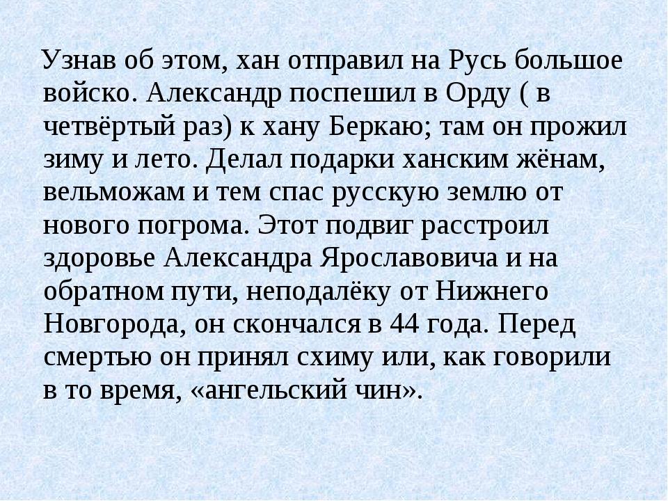 Узнав об этом, хан отправил на Русь большое войско. Александр поспешил в Орд...