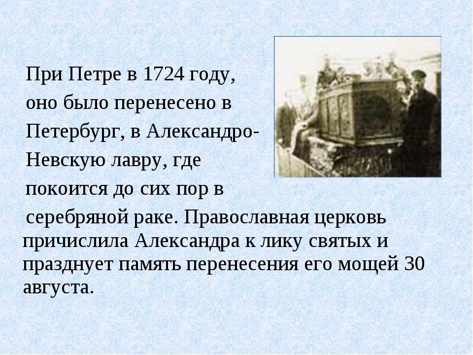 При Петре в 1724 году, оно было перенесено в Петербург, в Александро- Невску...