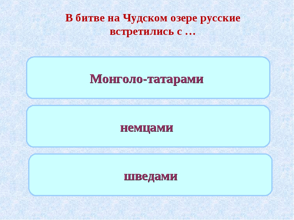 В битве на Чудском озере русские встретились с … Монголо-татарами немцами шве...