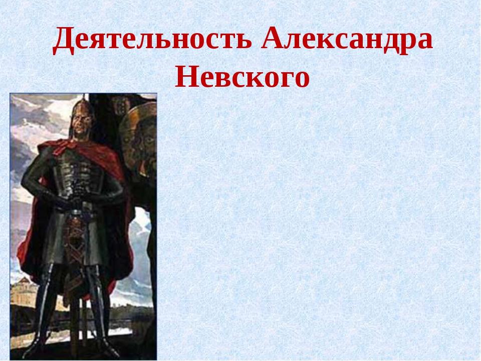Деятельность Александра Невского