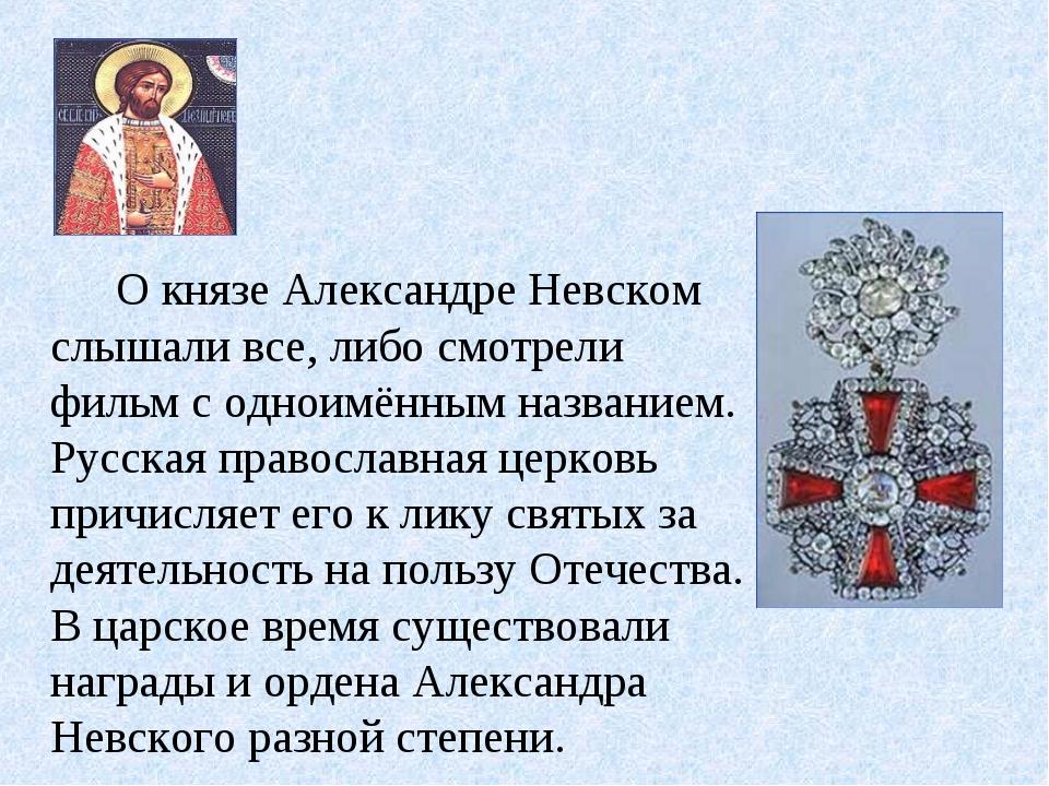 О князе Александре Невском слышали все, либо смотрели фильм с одноимённым на...