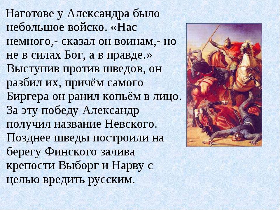 Наготове у Александра было небольшое войско. «Нас немного,- сказал он воинам...