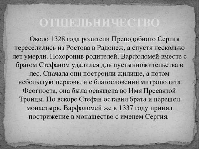Около 1328 года родители Преподобного Сергия переселились из Ростова в Радон...