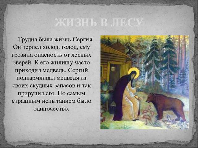 Трудна была жизнь Сергия. Он терпел холод, голод, ему грозила опасность от л...