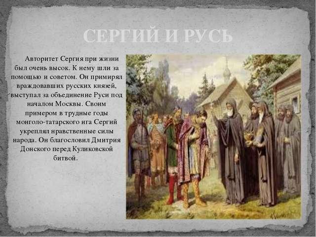 Авторитет Сергия при жизни был очень высок. К нему шли за помощью и советом....