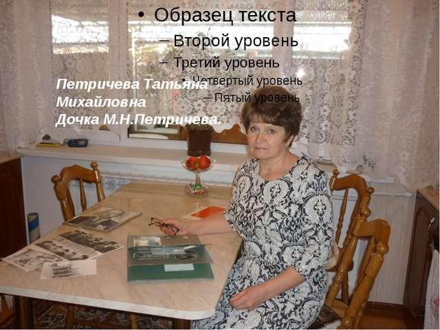 Петричева Татьяна Михайловна Дочка М.Н.Петричева.