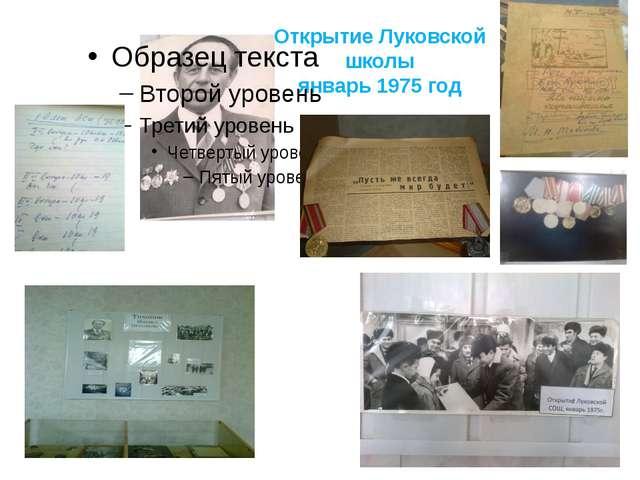 Открытие Луковской школы январь 1975 год
