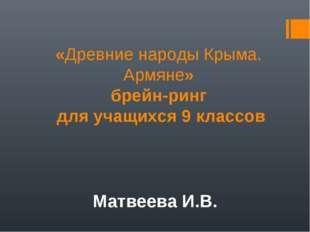 «Древние народы Крыма. Армяне» брейн-ринг для учащихся 9 классов  Матвеева