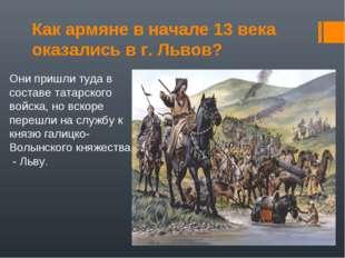 Как армяне в начале 13 века оказались в г. Львов? Они пришли туда в составе т
