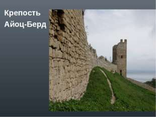 Крепость Айоц-Берд