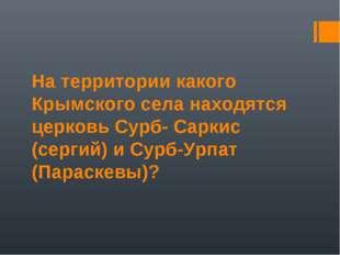 На территории какого Крымского села находятся церковь Сурб- Саркис (сергий) и