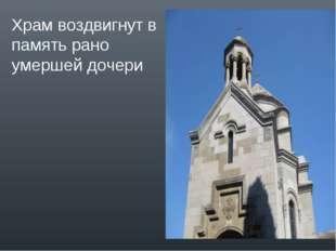 Храм воздвигнут в память рано умершей дочери