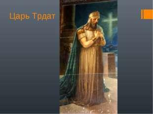 Царь Трдат