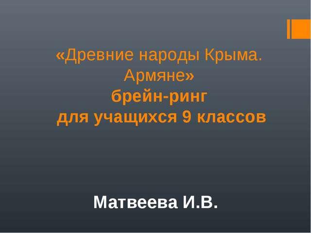 «Древние народы Крыма. Армяне» брейн-ринг для учащихся 9 классов  Матвеева...