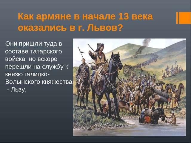 Как армяне в начале 13 века оказались в г. Львов? Они пришли туда в составе т...