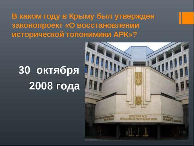 В каком году в Крыму был утвержден законопроект «О восстановлении историческо...