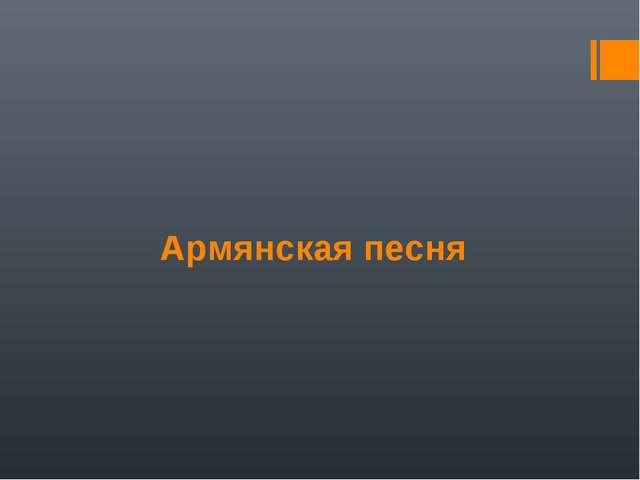 Армянская песня
