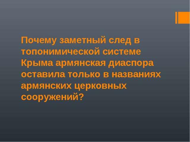 Почему заметный след в топонимической системе Крыма армянская диаспора остави...