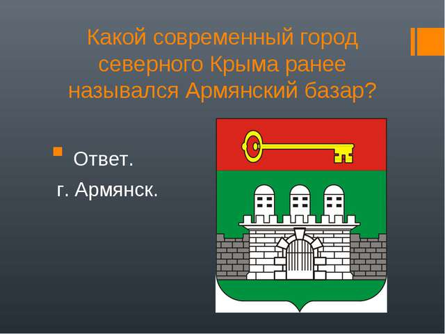 Какой современный город северного Крыма ранее назывался Армянский базар? Отве...