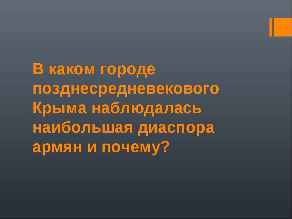 В каком городе позднесредневекового Крыма наблюдалась наибольшая диаспора арм...