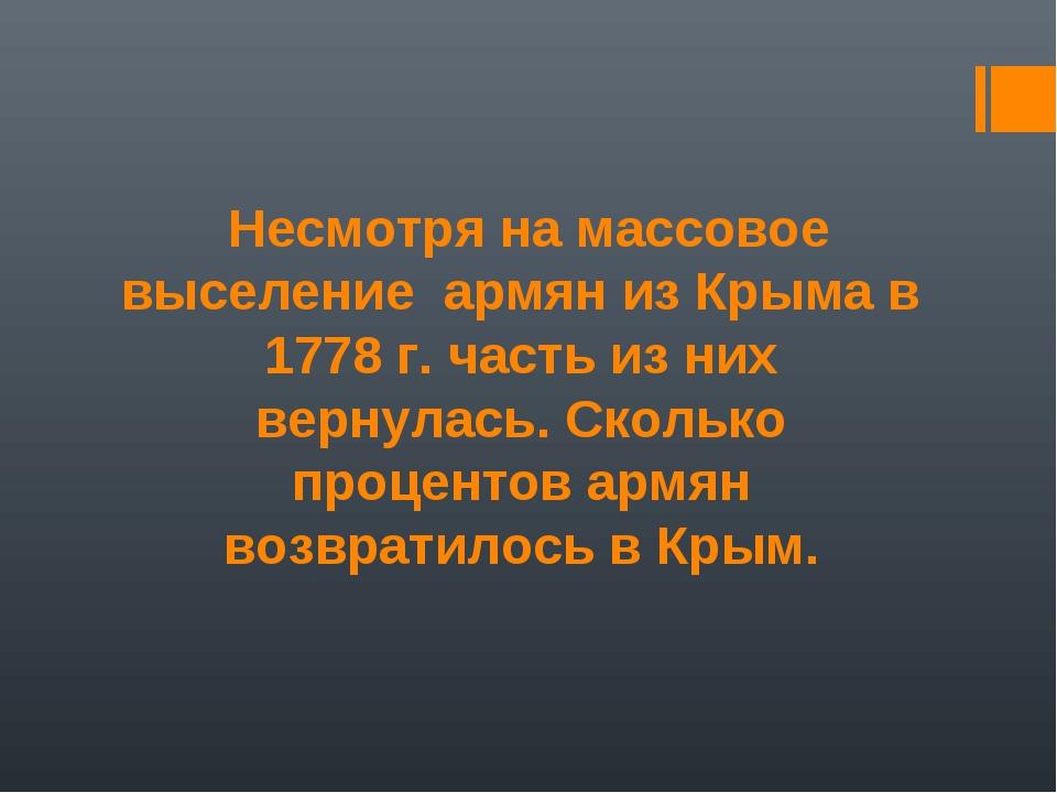 Несмотря на массовое выселение армян из Крыма в 1778 г. часть из них вернула...