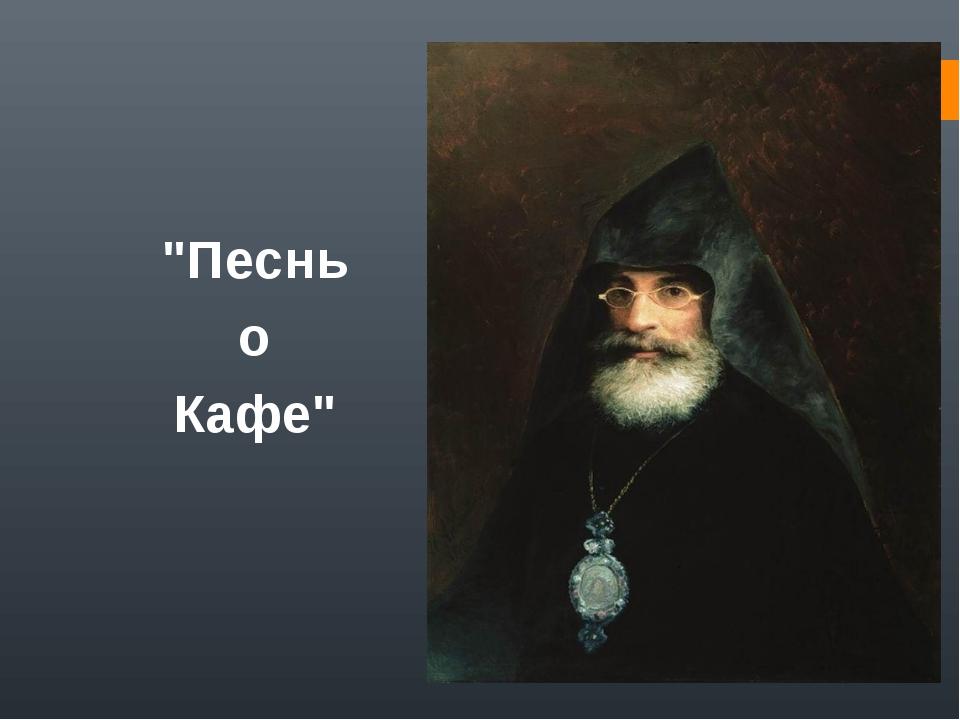 """""""Песнь о Кафе"""""""