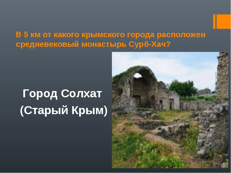 В 5 км от какого крымского города расположен средневековый монастырь Сурб-Хач...