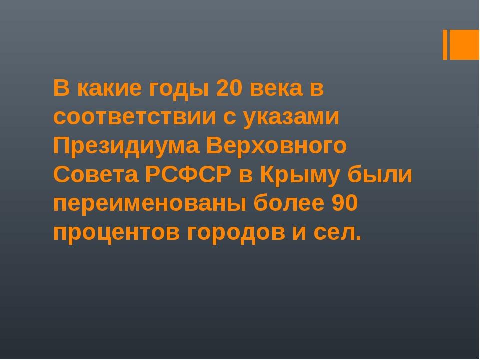 В какие годы 20 века в соответствии с указами Президиума Верховного Совета РС...
