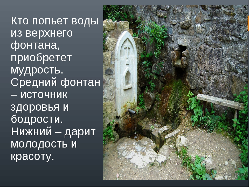 Кто попьет воды из верхнего фонтана, приобретет мудрость. Средний фонтан – ис...