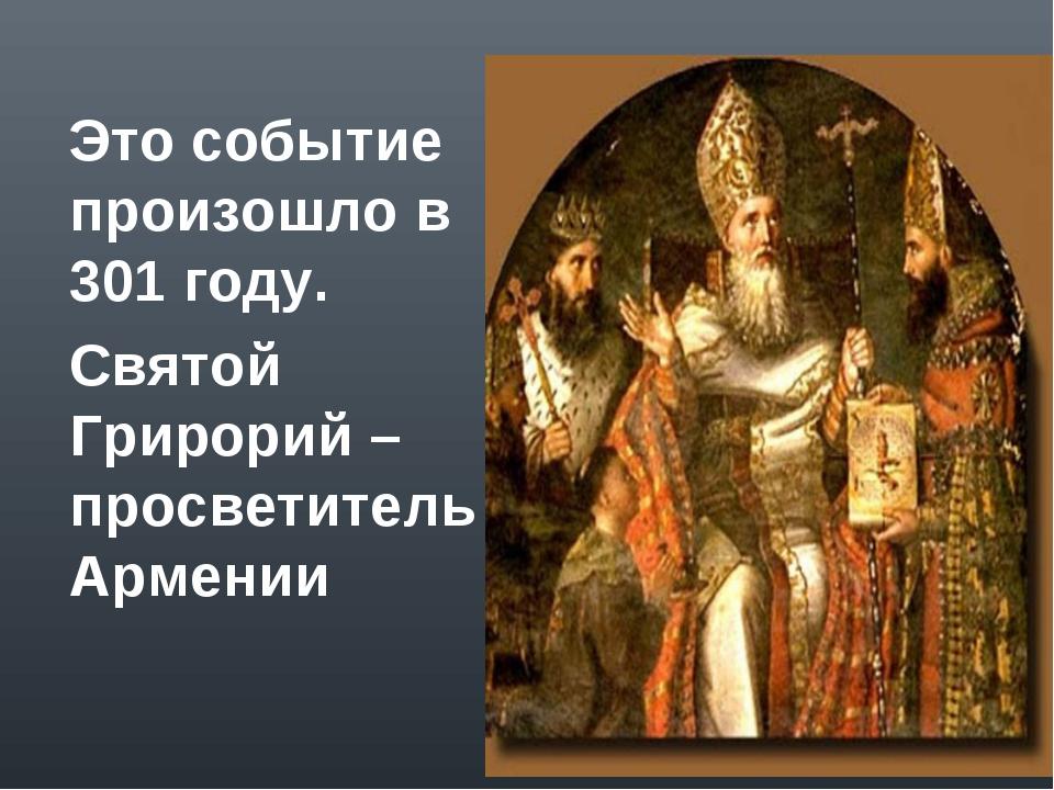 Это событие произошло в 301 году. Святой Грирорий –просветитель Армении