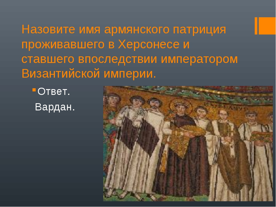 Назовите имя армянского патриция проживавшего в Херсонесе и ставшего впоследс...