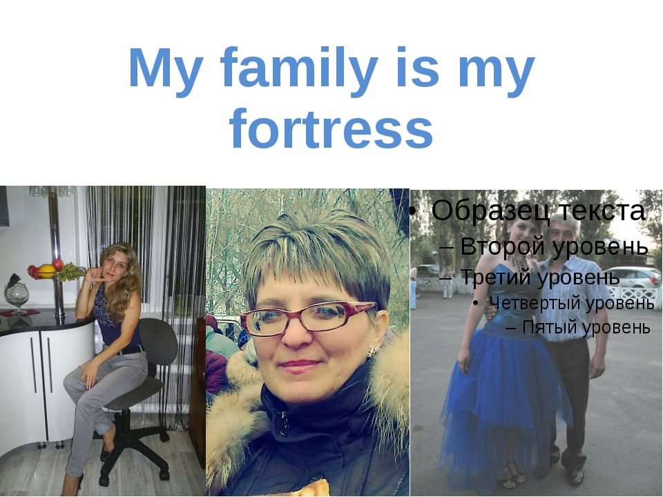 My family is my fortress