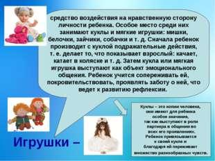 Игрушки – средство воздействия на нравственную сторону личности ребенка. Особ