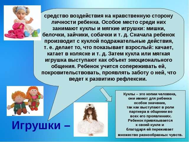 Игрушки – средство воздействия на нравственную сторону личности ребенка. Особ...