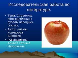 Исследовательская работа по литературе. Тема: Символика яблока(яблони) в русс