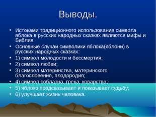 Выводы. Истоками традиционного использования символа яблока в русских народны
