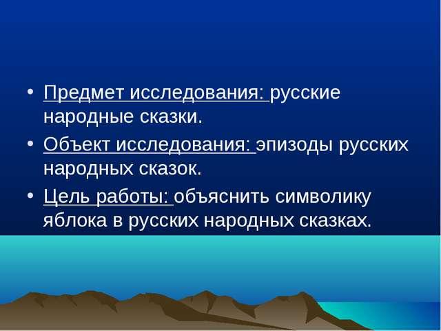 Предмет исследования: русские народные сказки. Объект исследования: эпизоды р...