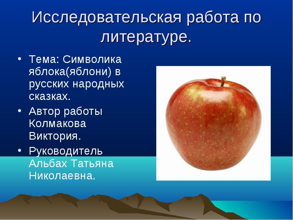 Исследовательская работа по литературе. Тема: Символика яблока(яблони) в русс...