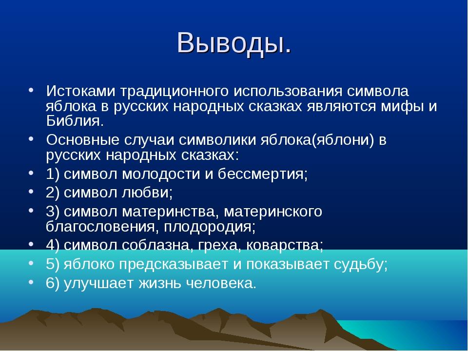 Выводы. Истоками традиционного использования символа яблока в русских народны...